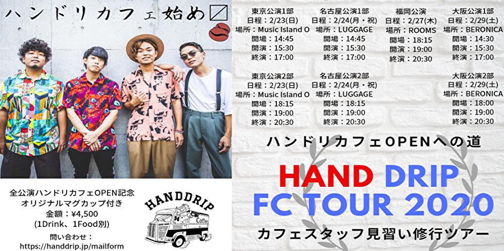 HAND DRIP FC限定ツアー「ハンドリCAFE」