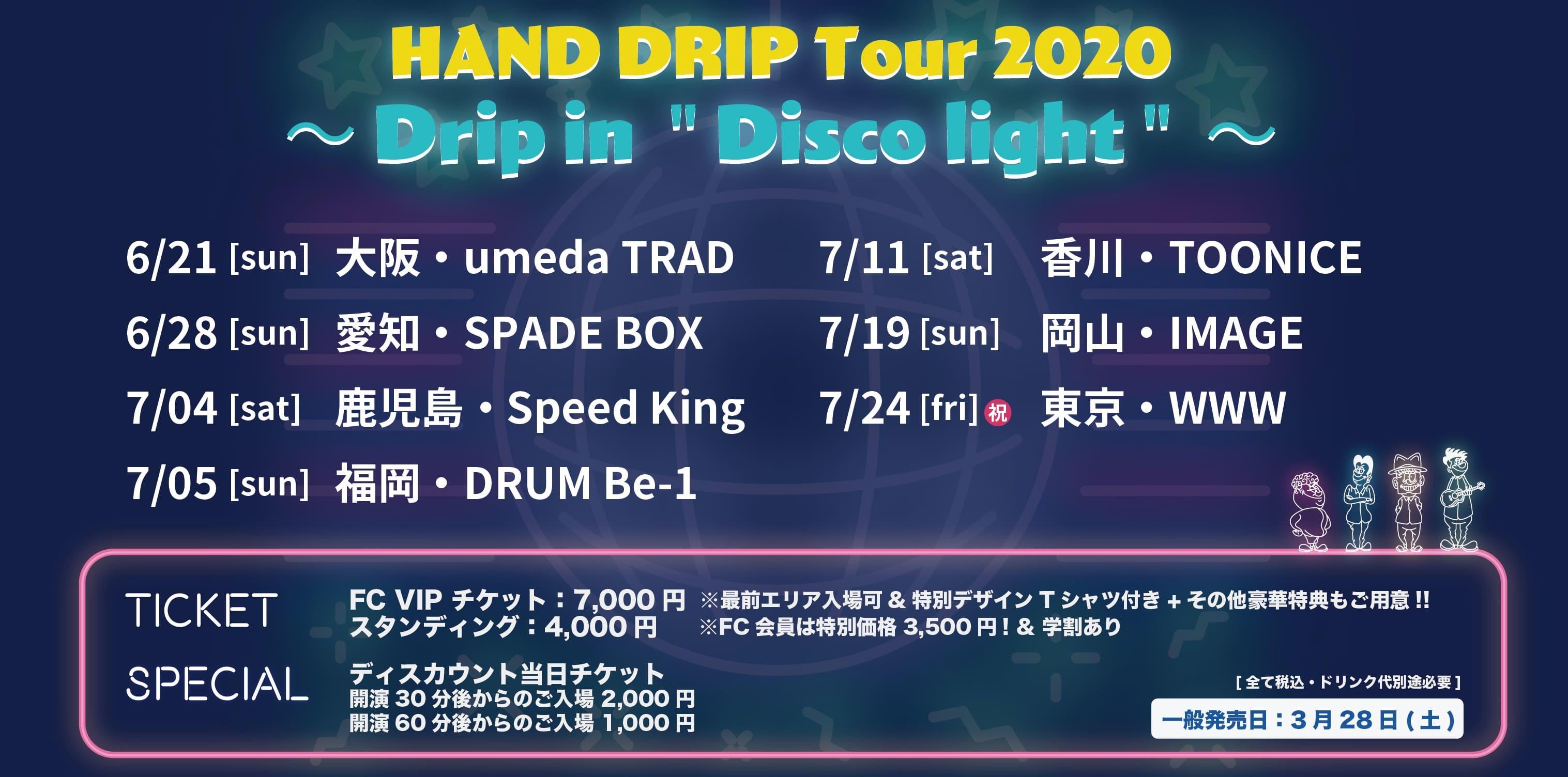 TOUR 2020