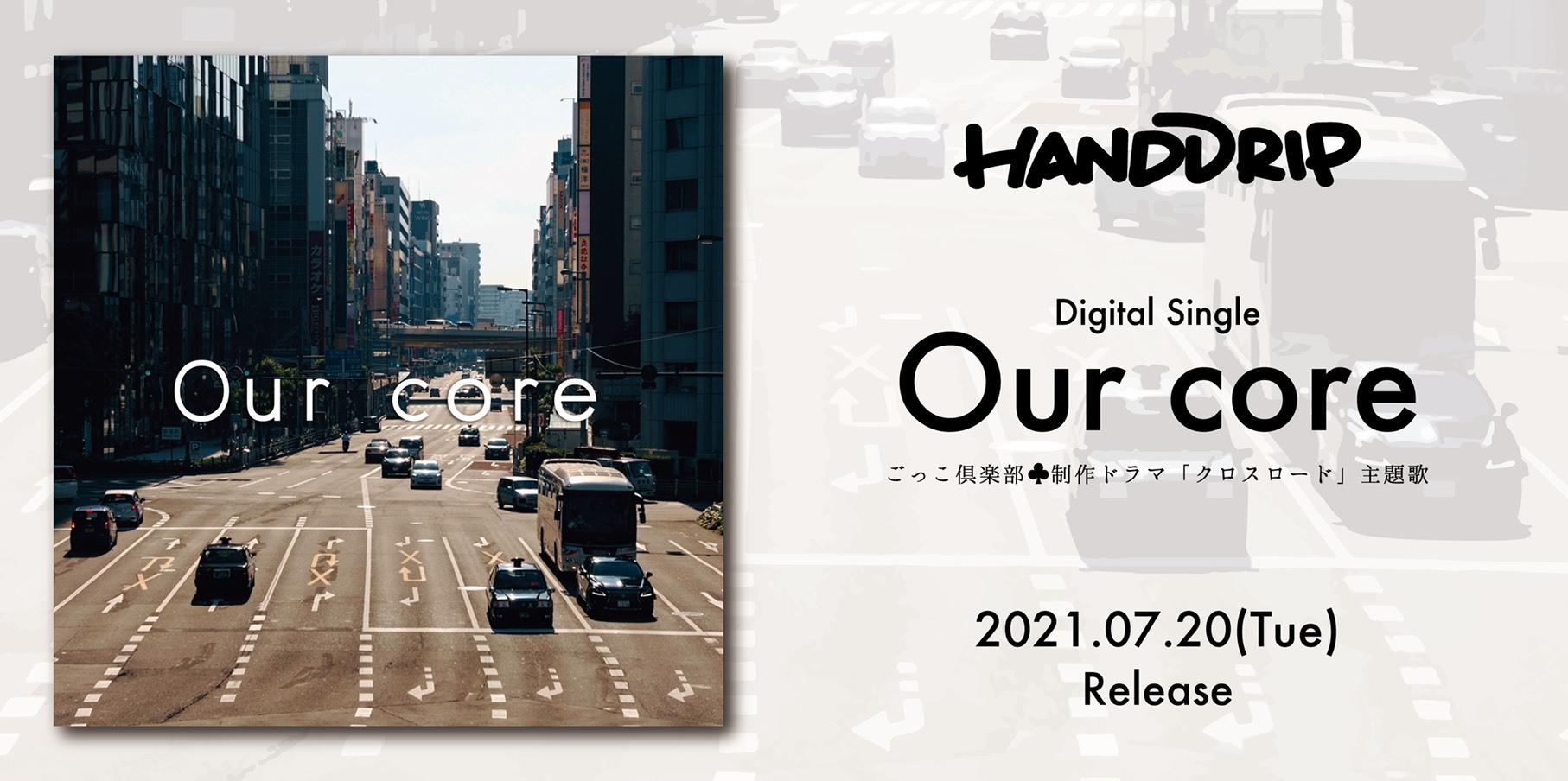 「Our core」デジタルSg & MV解禁 & タイアップ情報!!